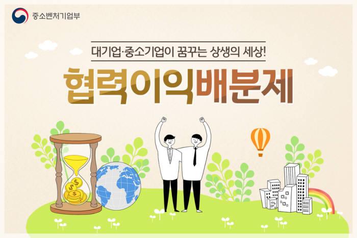 한국형 협력이익배분제 내달 발표… 대·중소기업-근로자까지 이익공유