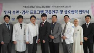 여의도성모병원-아리아케어, ICT 기반 치매 예방 프로그램 개발