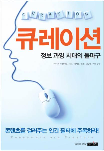 [대한민국 희망프로젝트]<553>콘텐츠 큐레이션