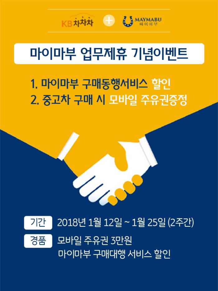 KB캐피탈, 마이마부와 업무 제휴
