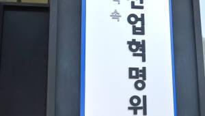 [뉴스해설]문재인 정부 국정 철학 실천 포석··· 4차 산업혁명 콘트롤타워 기능·위상↑