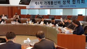 보편요금제 의견 엇갈린 통신정책협의회