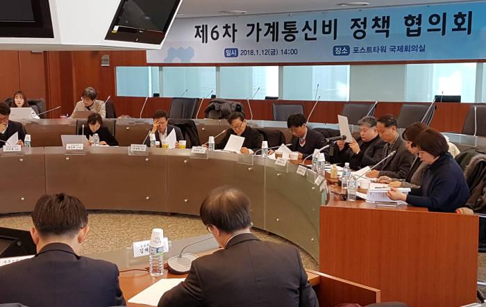 12일 서울중앙우체국에서 6차 가계통신비 정책협의회를 진행하고 있다.