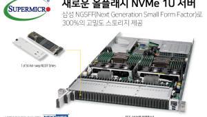 넥스트와이즈, 올플래시 슈퍼서버 공개