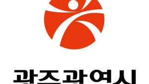 광주시, 23일까지 '중국 화동 수출입상품 교역회' 참가기업 모집