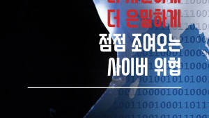 {htmlspecialchars([카드뉴스]2018 사이버 위협을 전망하다)}