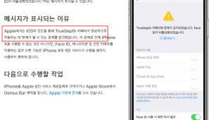 애플코리아, 아이폰X 기기 결함 인정?