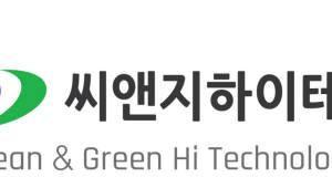 씨앤지하이테크, 화학약품 재생 플랜트 신사업 추진