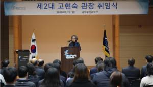 고현숙 신라대 교수, 국립부산과학관장 취임