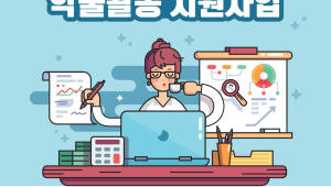 {htmlspecialchars(비정규 女 박사 해외 학회 참여 500만원 지원…2월2일까지)}
