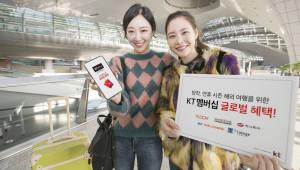 KT, 해외여행 멤버십 혜택 강화