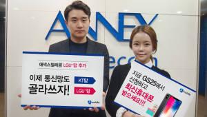 에넥스텔레콤, LG유플러스 망 추가···유심요금제 12종 출시