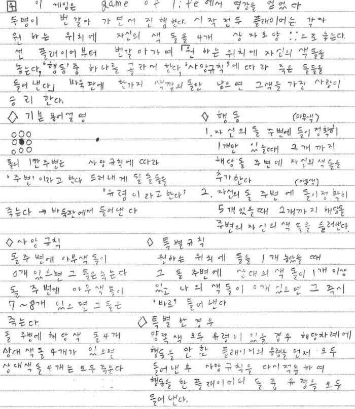 [제2회 SW사고력 올림피아드]중등부 대상 답안 예시(윤성주 학생)