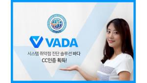 {htmlspecialchars(지란지교에스앤씨, 시스템 취약점 진단 솔루션 'VADA V3.0' CC인증 획득)}