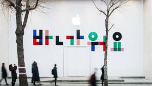 국내 첫 애플스토어 27일 개장… 세계 500호점 유력