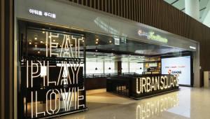 아워홈, 인천공항 제2여객터미널에 컨세션 매장 그랜드 오픈