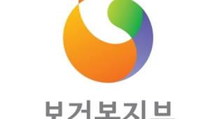복지부, 의료계 대상 비급여의 급여화 설명회 개최
