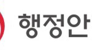행안부, 상향식 정부 혁신 추진