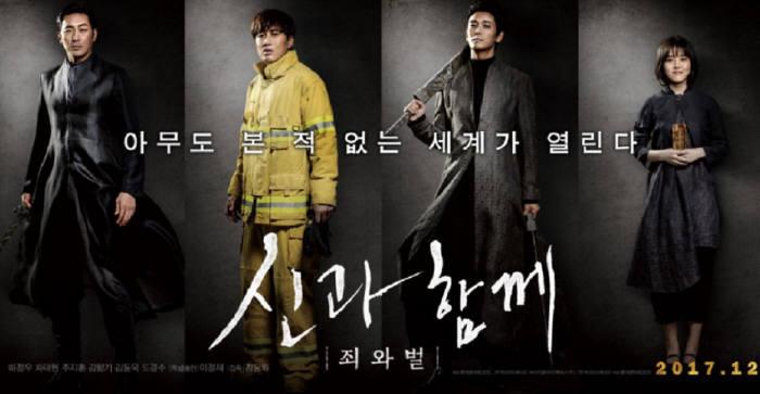 '신과 함께' 대만서 '부산행' 넘었다, 한국영화 최고흥행
