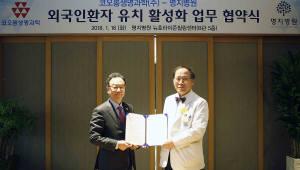 명지병원-코오롱생명과학, 외국인 환자 유치 맞손