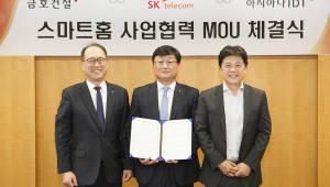 "SK텔레콤-금호건설-아시아나IDT ""대단지아파트에 스마트홈 확산"""