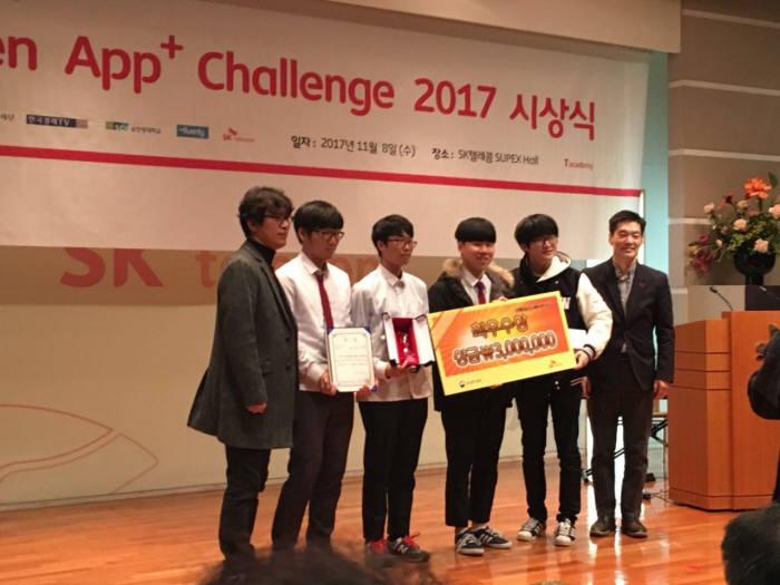 대구SW고등학교 학생들이 2017년 앱챌린지 대회에서 최우수상을 수상한 모습.