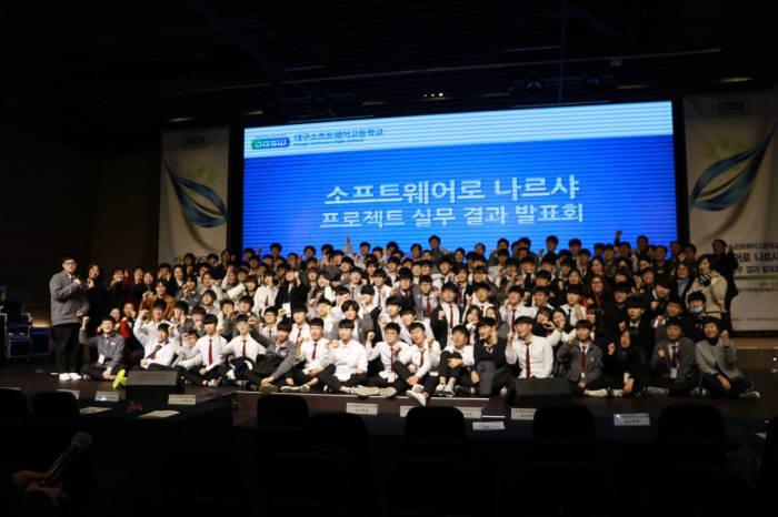대구SW고등학교 발표회 모습.