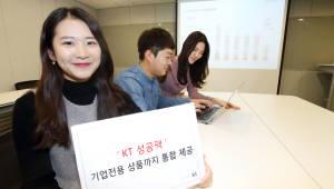 KT, 기업 맞춤형 통신상품 '성공팩' 새단장