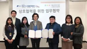 베스티안재단-강남구 노인통합지원센터, 노인 복지증진 MOU 교환