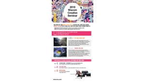"""2018 와콤 크리에이티브 세미나 개최 """"게임 등 창작 예술 트렌드 공유"""""""