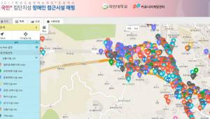 국민대, 장애인 접근시설 표시한 모바일 지도 제작