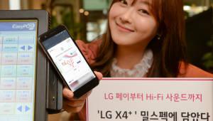 LG전자, 30만원대 'X4플러스' 이달 말 출시
