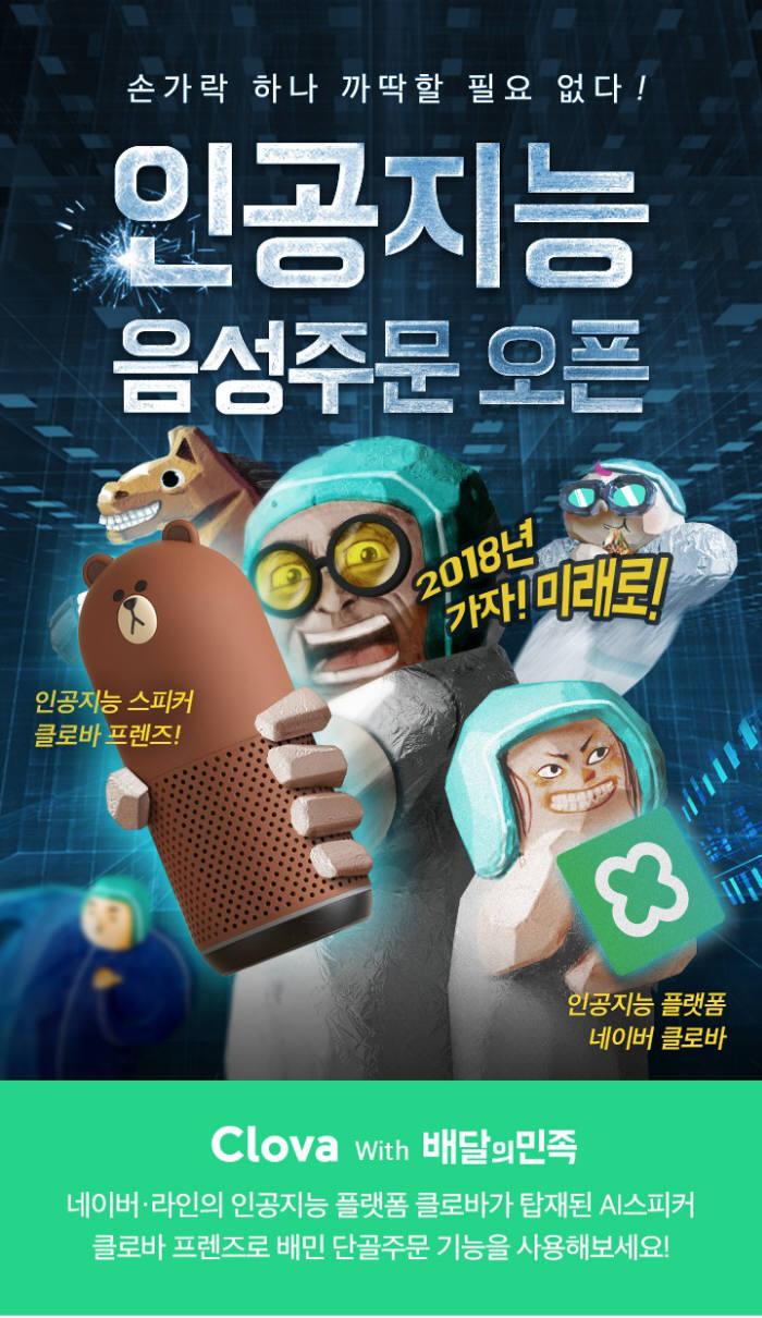 배달의민족, 'AI 스피커 음성 주문' 시작