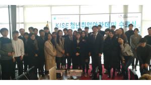 한국정보과학진흥협회, '2017년도 청년취업아카데미' 수료식 개최