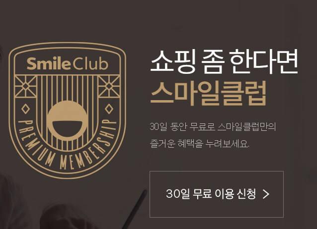 이베이코리아, '스마일클럽' 30만명 확보…온라인 유료 멤버십 실험대에