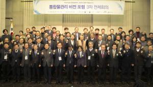 김은경 환경부 장관, 통합물관리 비전 포럼 3차 전체회의 참석