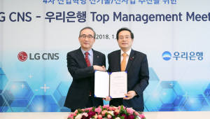 {htmlspecialchars(우리은행, LG CNS와 4차산업혁명 신사업 협력)}