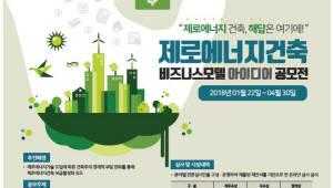국토부, 제로에너지 건축 비즈니스 모델 아이디어 공모전 개최