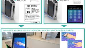 김포·제주공항에서 29일부터 지문으로 신분 확인..연내 김해·대구에도