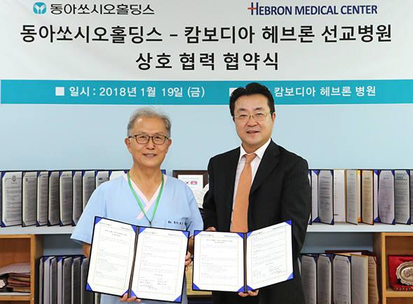 동아쏘시오홀딩스, 캄보디아 헤브론 선교병원 업무협약 체결