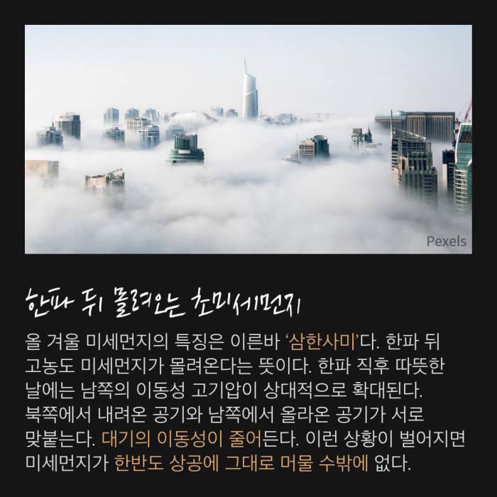 [카드뉴스]겨울 미세먼지, 왜 독할까