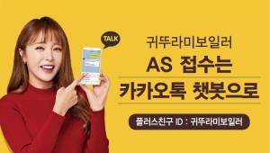 귀뚜라미, '챗봇' 기반 '카카오톡 AS 서비스' 도입