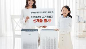 위닉스, 2018년형 공기청정기 '제로' 2종 출시