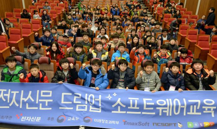 제2회 전자신문 드림업 SW교육에 참여한 학생들이 기념촬영하고 있다. 전자신문 DB