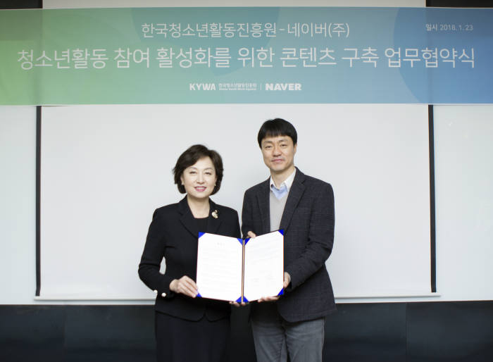 네이버, 한국청소년활동진흥원과 청소년활동 참여 활성화 위한 콘텐츠 구축 MOU