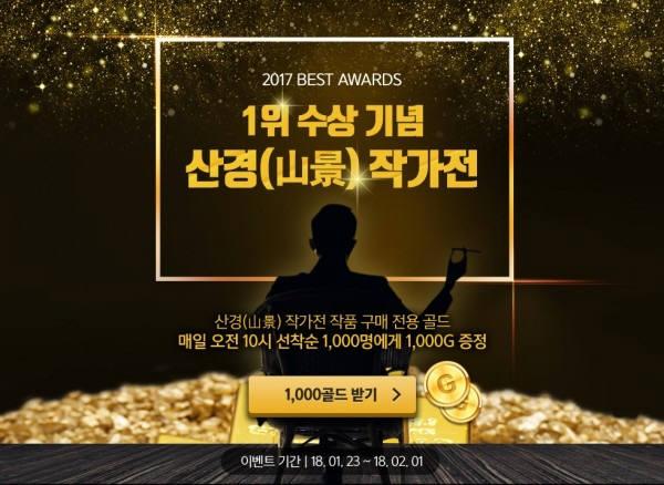 문피아, 2017 BEST AWARDS 1위 수상 기념 '산경 작가전' 독점 프로모션