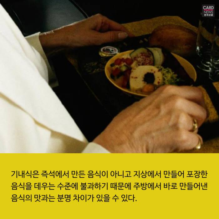 [카드뉴스]항공기 내 기내식이 맛없게 느껴지는 이유
