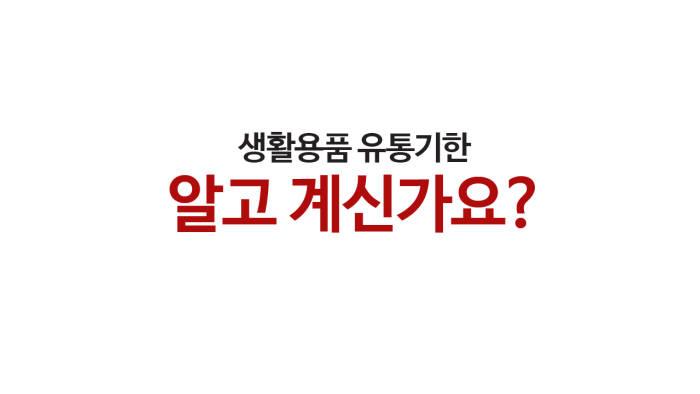 [모션그래픽]생활용품 유통기한 알고 계신가요?