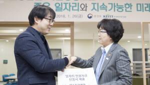 김은경 장관, 환경기업에 일자리 안정자금 홍보