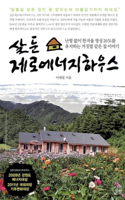 [대한민국 희망 프로젝트]<555>제로에너지건물